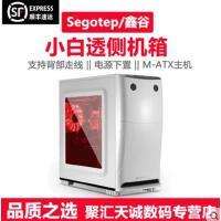 【支持礼品卡】segotep/鑫谷 小白 USB3.0机箱 小机箱 电源下置