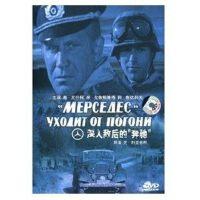 电影 深入敌后的奔驰 DVD 盒装 格尤什柯 米戈鲁饱维奇