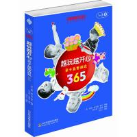 【旧书二手书8新正版】 美国金宝贝亲子益智游戏365(1~3岁)---越玩越开心 97875331
