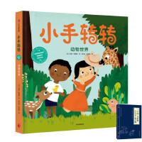 *畅销书籍* 动物世界(小手转转:我的第一套生活认知小百科) 让孩子看懂世界的*套转转书,新奇的转盘设计引爆欧洲市场赠