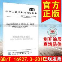 GB/T 16927.3-2010高电压试验技术 第3部分:现场试验的定义及要求
