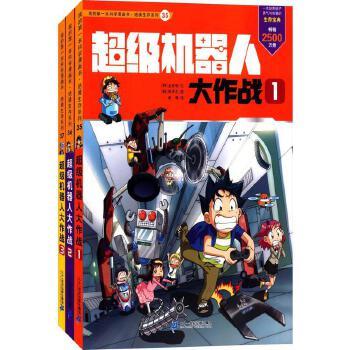 绝境生存系列 超级机器人大作战(共3册)35-37 二十一世纪出版社 【文轩正版图书】
