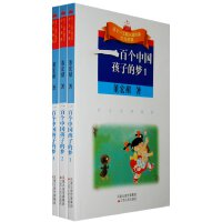 江苏人民:一百个中国孩子的梦(1、2、3)