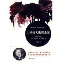 【二手旧书8成新】山核桃大街案 (英)阿加莎・克里斯蒂 9787532748884 上海译文出版社