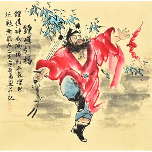 中国画研究院院士 何亦勇《钟馗引福》gr01121