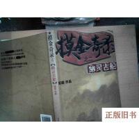 【旧书8成新】摸金奇录之二幽灵古船 、