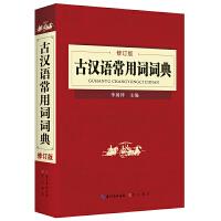 学生实用古汉语常用词词典古汉语词典修订版初中生高中生工具书文言文字典词典第6版古代汉语词典古汉语字典古诗文文言文词典