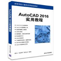 AutoCAD 2016实用教程