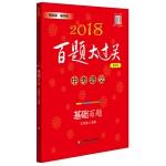 2018百题大过关.中考语文:基础百题(修订版)