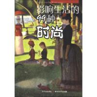 影响生活的99种时尚 何平 9787541134395 四川出版集团,四川文艺出版社