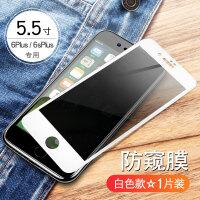 苹果7钢化膜iphone8防窥膜6s防窥7plus防7p全屏覆盖全包边无白边6sp手机贴膜4.7
