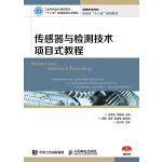[二手旧书9成新]传感器与检测技术项目式教程,宋雪臣 单振清,9787115388506,人民邮电出版社