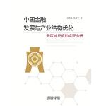 中国金融发展与产业结构优化--多区域尺度的实证分析