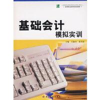 基础会计模拟实训(高等职业教育规划教材)