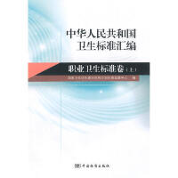 中华人民共和国卫生标准汇编职业卫生标准卷(上)/国家卫生计生委
