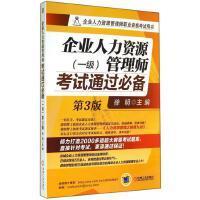 企业人力资源管理师考试通过**(1级第3版企业人力资源管理师