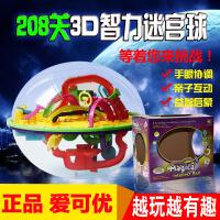 爱可优208关3D智力魔幻飞碟迷宫球轨道游戏儿童益智早教玩具