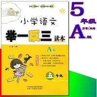 正版 小学语文举一反三读本 A版 五年级/5年级 配部编版语文教材使用 小学语文基础知识 小学语文综合能力运用实践97