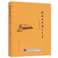 【人民出版社】读书的方法与艺术