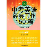 9787547818909 中考英语经典写作150篇(第六版)