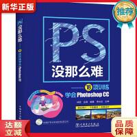 PS�]那么�y――18����W��Photoshop CC,中���力出版社,林蔚,金海,9787519829407,【正版直