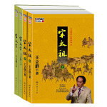 王立群读《宋史》之宋太祖+宋太宗(4本)