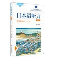日本语听力教学参考书・入门篇(第三版)
