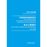 中华人民共和国 工程建设标准强制性条文 电力工程部分 2016年版