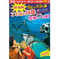 冒险小虎队:了不起的囚徒&鲨海13小时(升级版)