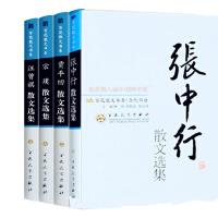 百花散文书系当代部分(张中行+贾平凹+宗璞+汪曾祺4册)