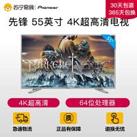 【苏宁易购】先锋(Pioneer) LED-55U760 55英寸 4K超高清 网络 智能 电视