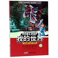 我的世界(5大战末影龙)/游戏骑士999系列