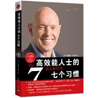 高效能人士的七个习惯:25周年纪念版 (美)史蒂芬柯维 9787515326399