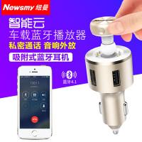 纽曼车载蓝牙耳机音乐MP3播放器免提电话汽车音乐发射器点烟器充电