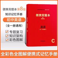 2021版 便携背题本 初中英语人教版RJ 第8版 初中中考英语知识记忆手册全一册笔记复习资料 初一二三七八九年级中考英