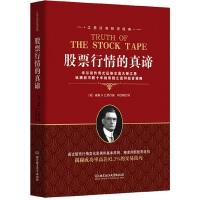 江恩证券投资经典:股票行情的真谛