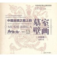 中国丝绸之路上的墓室壁画 中部卷・陕西分卷