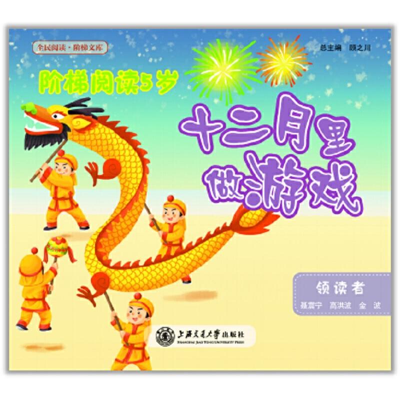阶梯阅读5岁·十二月里做游戏 全民阅读·阶梯文库 四色绘本,涵盖健康、语言、社会、科学、艺术五大领域。培养阅读意识,培育文学味蕾,打造知识长城,营造书香中国