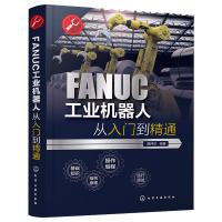 FANUC工业机器人从入门到精通 工业机器人指令编程格式与要求程序设计方法 法兰克发那科机器人控制系统设定调试维修操作教