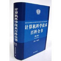 计算机科学技术百科全书(第二版)