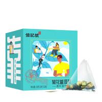 八马茶叶 信记号普洱熟茶菊花胎菊普洱三角袋泡茶调味茶自饮小包36g
