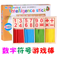儿童一年级数字数数棒算数棒幼儿数学启蒙教具早教算术棒开学必备