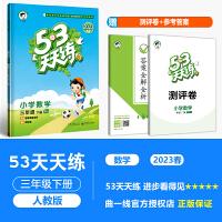 53天天练三年级下数学 人教版2021春三年级下册五三练习册