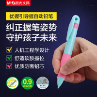 晨光文具活动铅笔学生学习用品组合卡装优握系列HAMP0686黑0.9