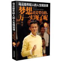 马云给年轻人的人生规划课:梦想还是要有的,万一实现了呢(*升级版)