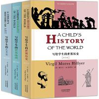 写给学生的历史 地理 艺术(英文版 套装共3册)(赠配套朗读音频免费下载)
