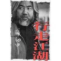 【二手书8成新】行走江湖 张纪中 古吴轩出版社