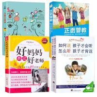 【4册】尹建莉好妈妈胜过好老师+正面管教+如何说孩子才会听怎么听才肯定说+儿童心理学 家庭教育育儿书籍父母必读教育孩子
