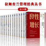 拉姆查兰管理经典丛书(全14册):良性增长+董事会领导力+执行+领导梯队+持续增长+卓有成效的领导者 等