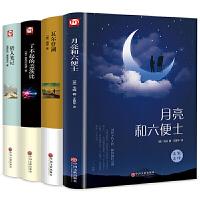 月亮和六便士 瓦尔登湖 了不起的盖茨比 猎人笔记经典外国世界名著小说课外阅读